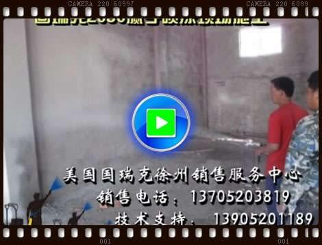 固瑞克2030低压喷墙现场喷涂施工视频