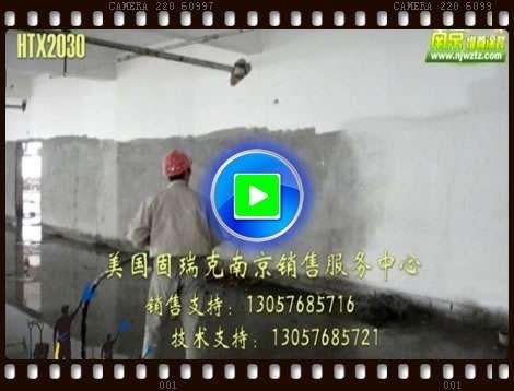 固瑞克2030低压喷墙视频-2