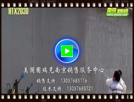 固瑞克2030低压外墙视频