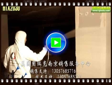固瑞克2030高压喷墙视频