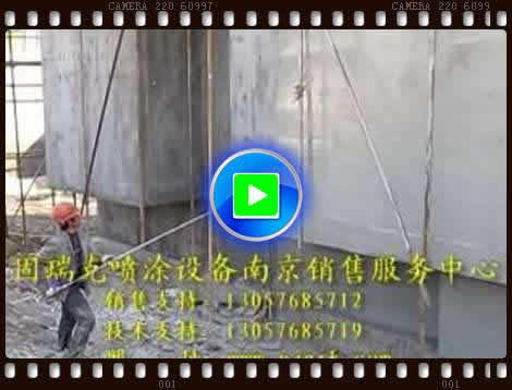 固瑞克300现场喷涂施工视频