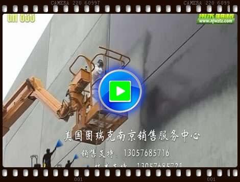 固瑞克833现场喷涂施工视频