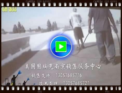 固瑞克933防腐视频