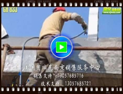固瑞克GH833 喷涂防水视频
