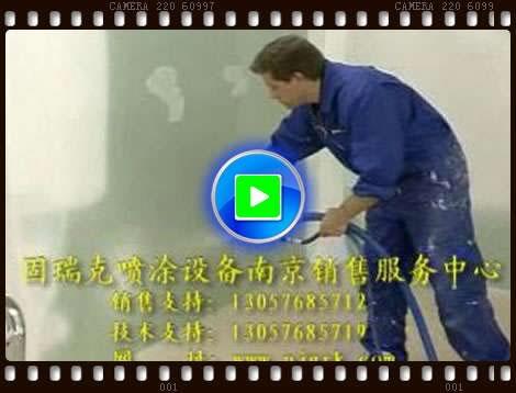固瑞克GTX2000现场喷涂施工视频