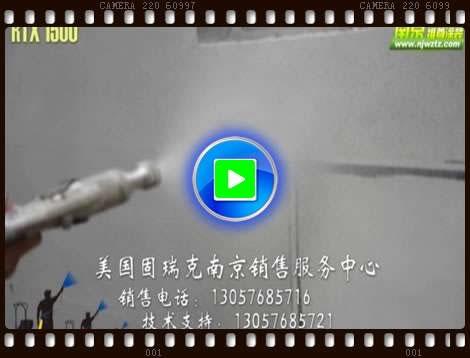 固瑞克RTX1500真石漆视频