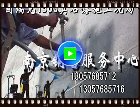 固瑞克真石漆-南京2视频
